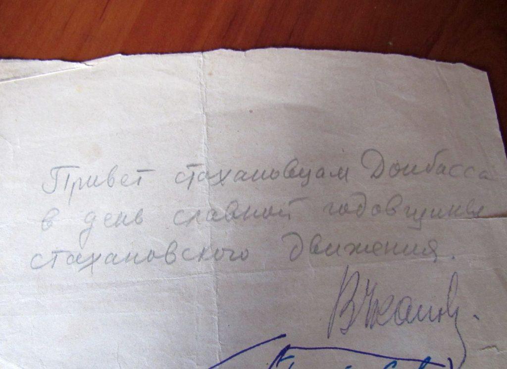 Коллекция Донецкого краеведческого музея пополнилась уникальными письмами Чкалова и Немировича-Данченко