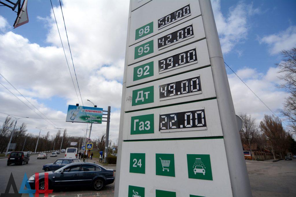 Цены на бензин и дизтопливо в ДНР снизились на 3 рубля