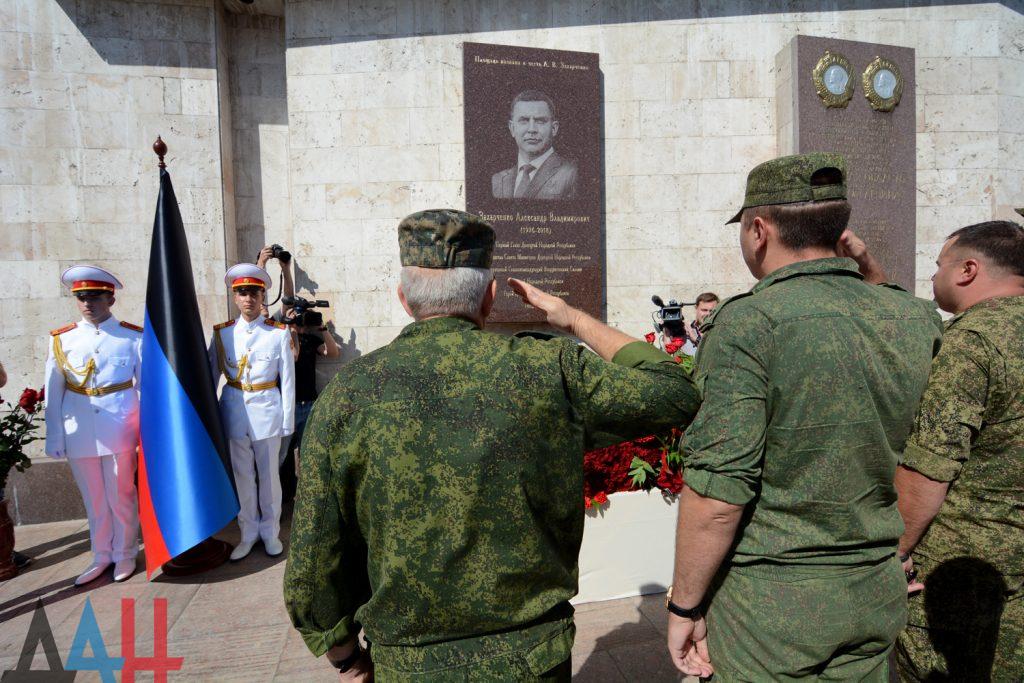 Площадь в центре Донецка официально назвали именем Александра Захарченко