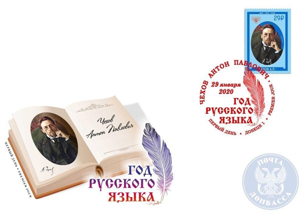 В Донецке выпустили марку и конверт в 160-летию Чехова