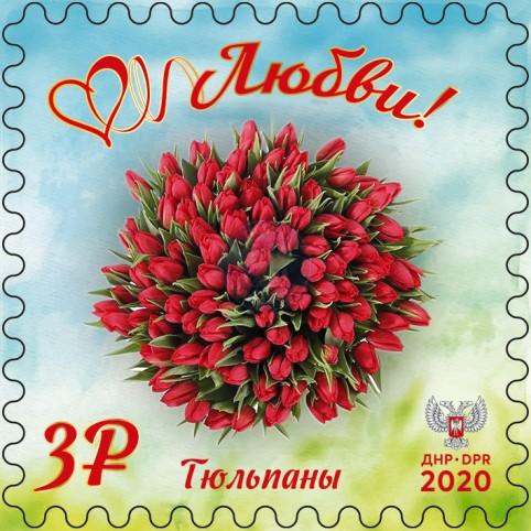 В ДНР впервые выпущены четыре марки к 8 марта