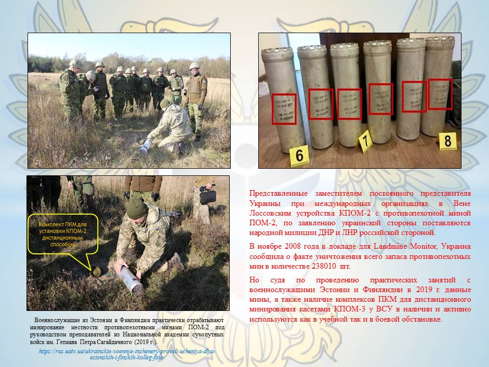 Донецк представил доказательства применения ВСУ на Донбассе боеприпасов, запрещенных Оттавским договором