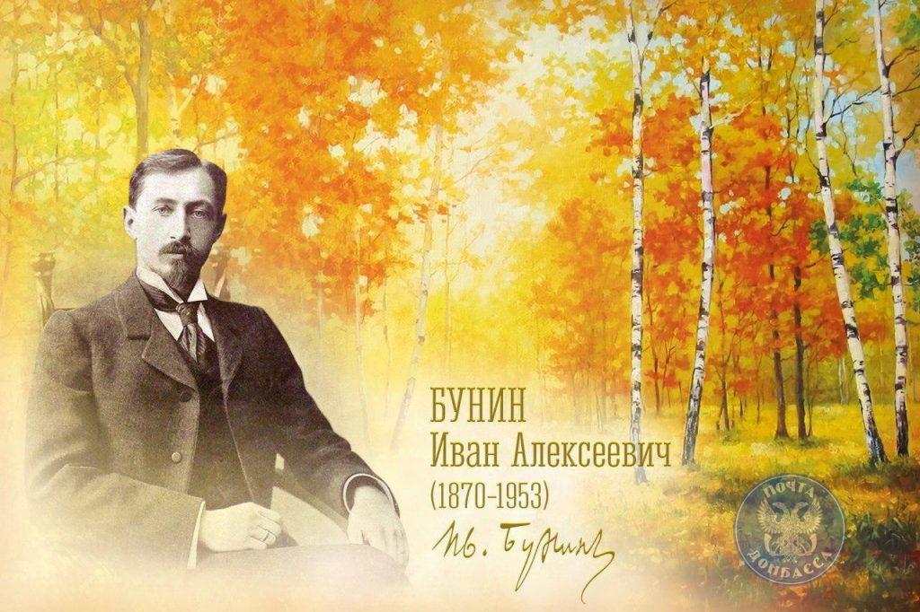 В ДНР выпустили почтовый блок к 150-летнему юбилею Ивана Бунина