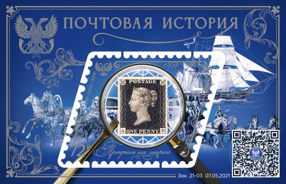 В ДНР выпустили конверт и блок марок с изображением легендарной