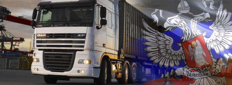 В 2020 году ДНР вывозила продукцию в 12 стран мира