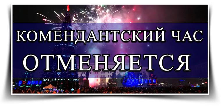 Комендантский час в ДНР отменили в ночь с 16 на 17 сентября