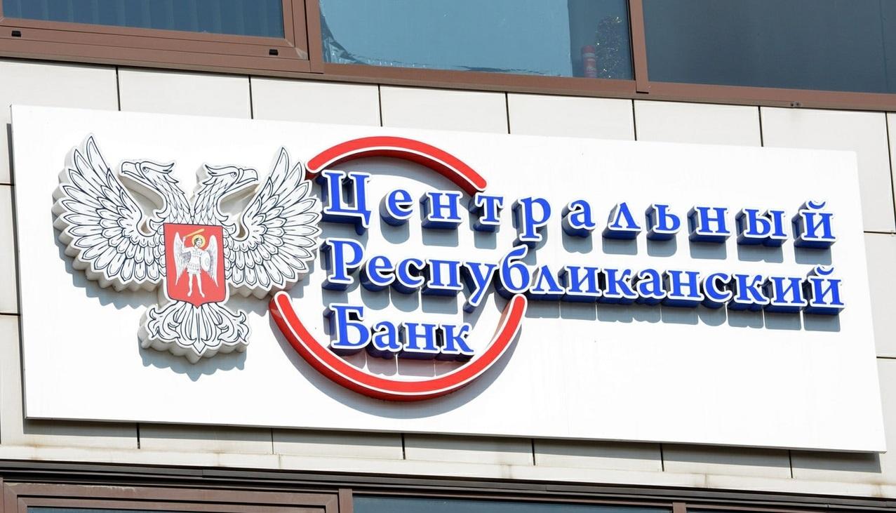 ЦРБ ДНР одобрил очередной кредит по программе микрокредитования субъектов МСБ