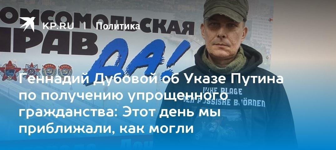 Получение паспортов радикально изменит ситуацию на фронте - Дубовой