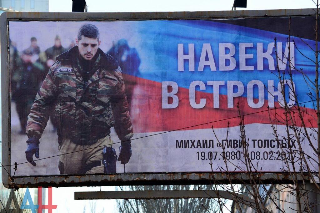Жители ДНР почтили память командира Михаила Толстых (Гиви)