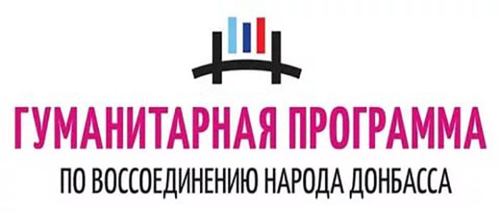 В Донецке презентуют новую Гуманитарную программу по воссоединению народа Донбасса