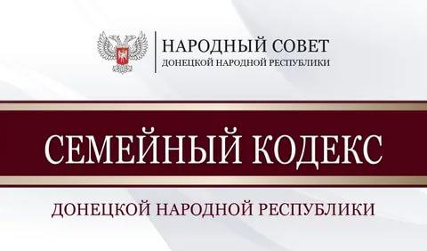 В ДНР защитили жилищные права детей при разводе родителей