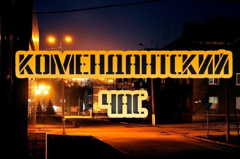 В ДНР отменят комендантский час с 31 декабря по 10 января - Пушилин