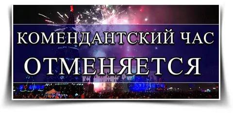 В ЛНР отменили комендантский час до 1 октября