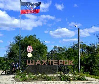 Шахтерску присвоили звание Города Шахтерской Славы