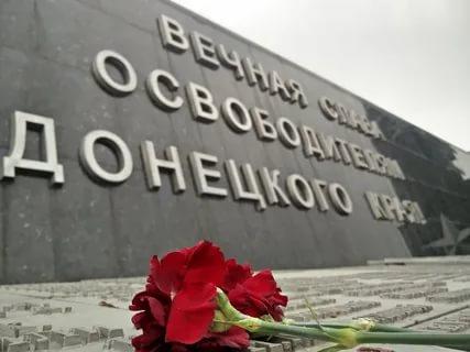 День освобождения Донбасса станет выходным