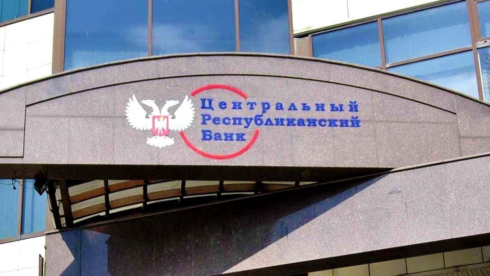 В ДНР откроется филиал российского банка - Пушилин