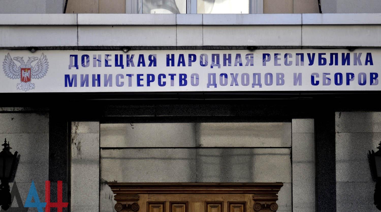 В ДНР отменили штраф для тех плательщиков, которые сами выявили недоплату налогов