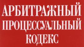 Арбитражный процессуальный кодекс ДНР вступит в силу с 1 июля 2021 года