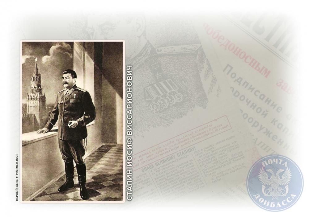 В ДНР выпустили марку и конверт с изображением Сталина