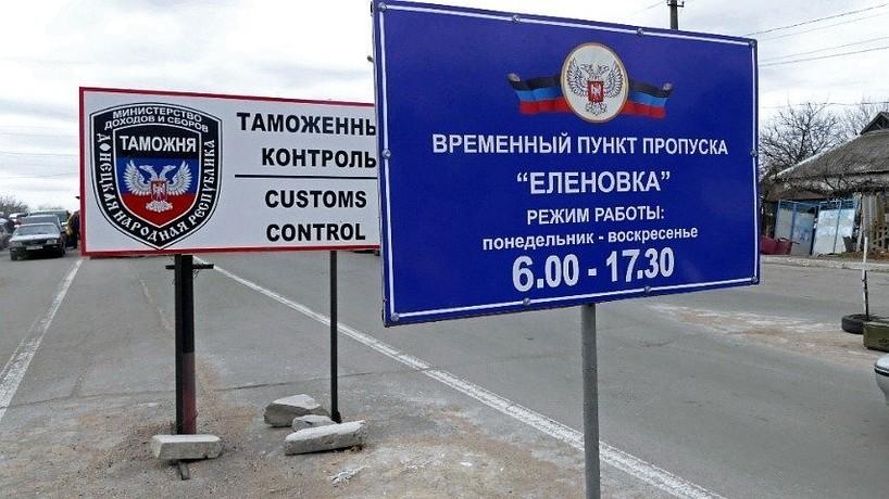 В ДНР заявили, что КПП с Украиной пока останутся закрытыми