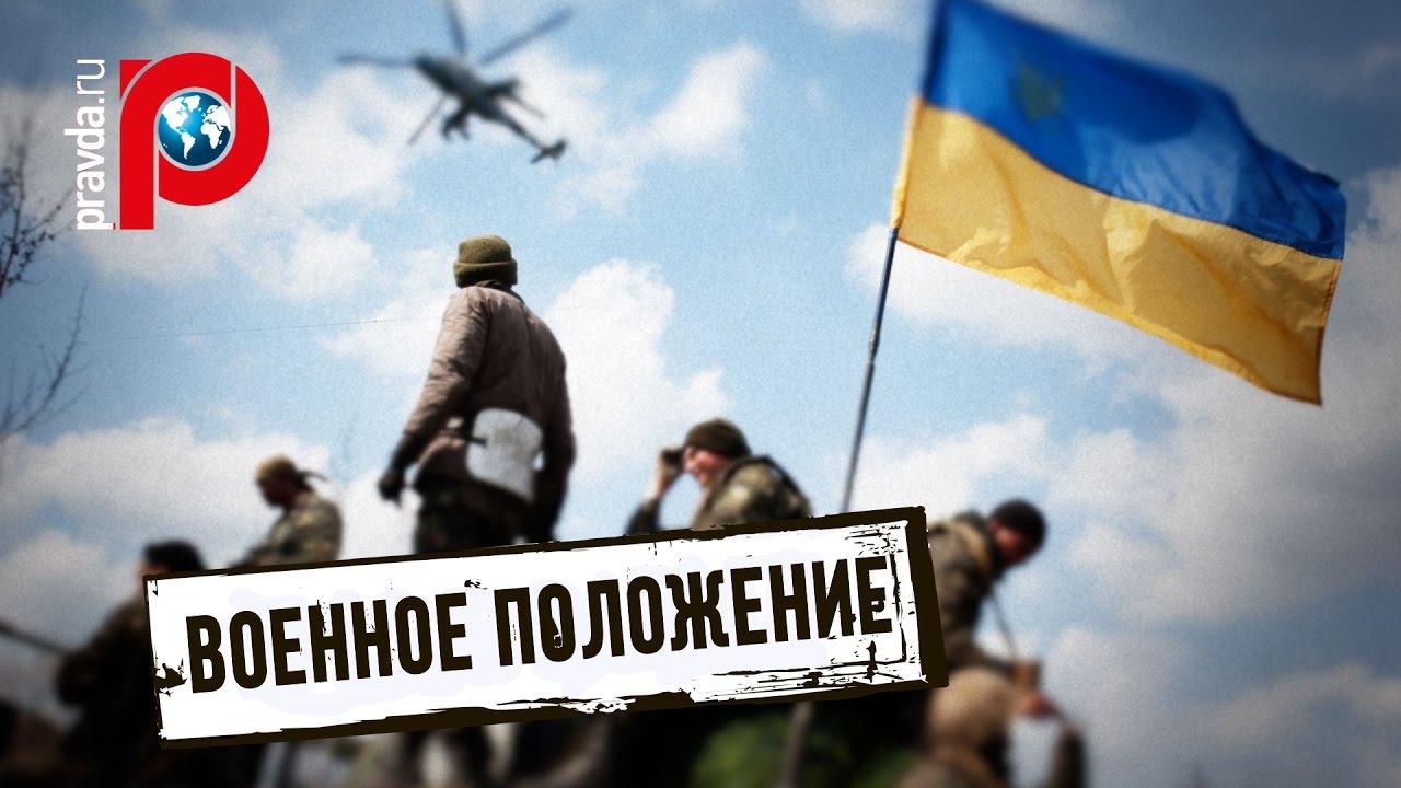КПП на зимнем времени и комендантский час. Чем обернется для Донбасса военное положение