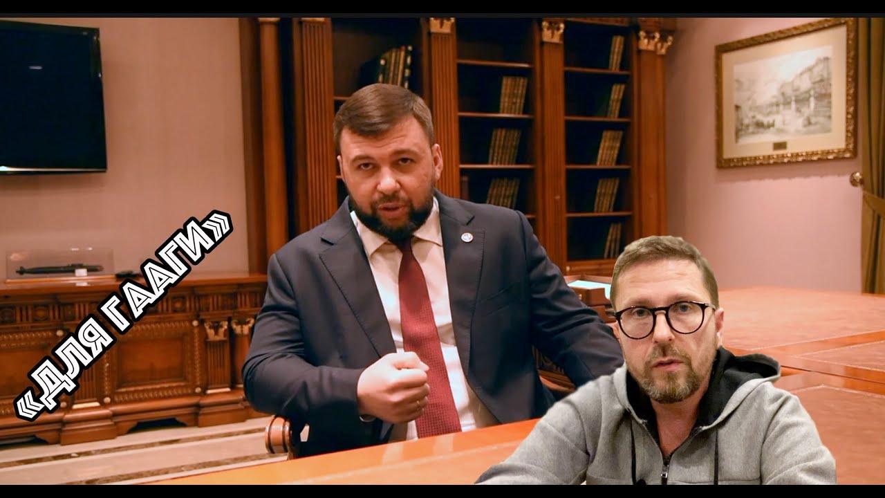 Назначение негодяев Гармаша и Казанского в ТКГ - маразм со стороны Зеленского - Пушилин
