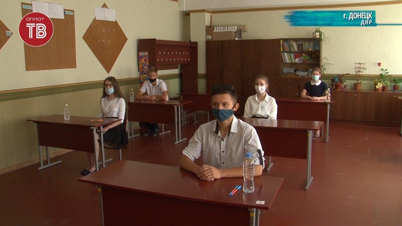 ГИА началась в Донецке с экзамена по физике