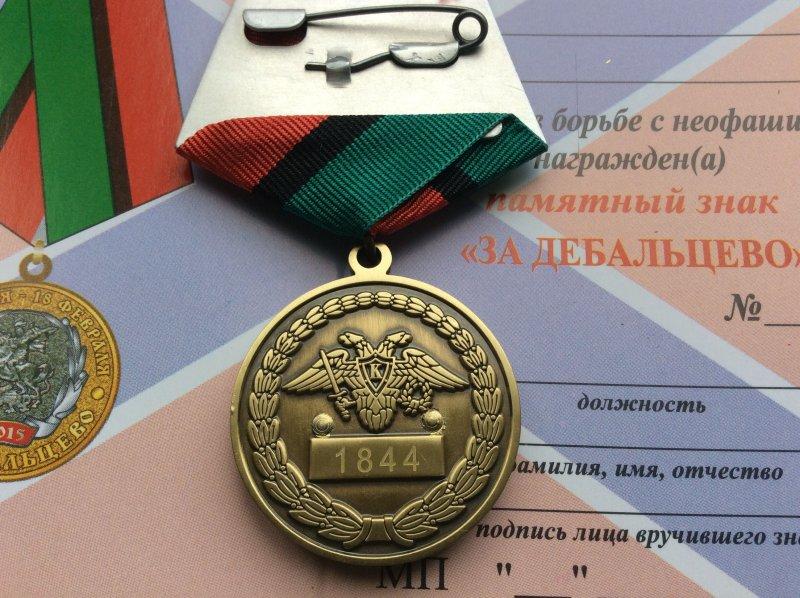 Пушилин учредил медаль