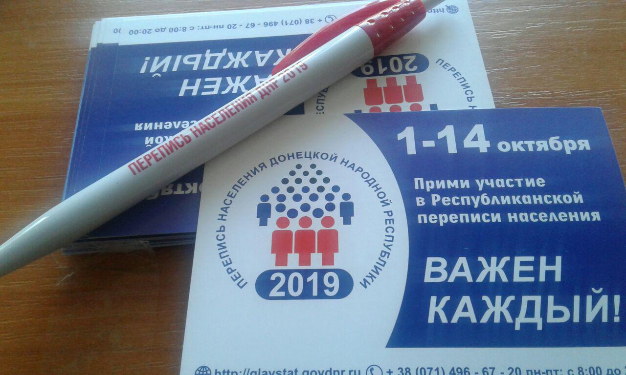 В ДНР и ЛНР впервые начали проводить перепись населения