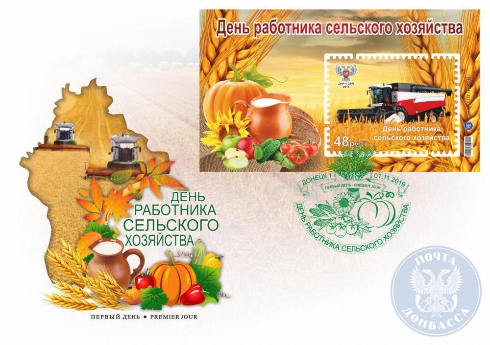 В Республике ко Дню агрария выпустили красочные марку, конверт и штемпель