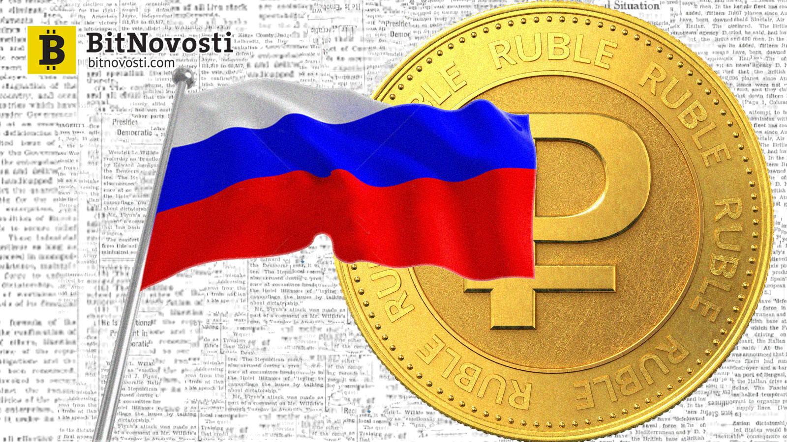 В России хотят ввести цифровой рубль