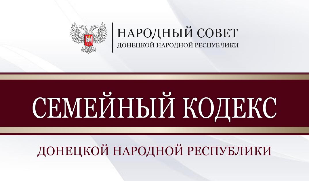 Вступил в силу Семейный кодекс ДНР