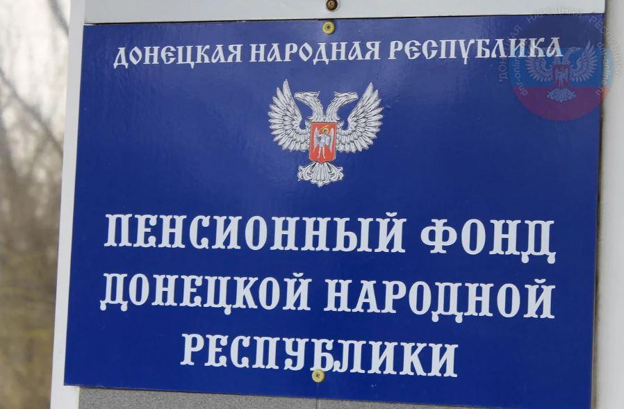 Глава ДНР подписал указы о создании государственных внебюджетных фондов