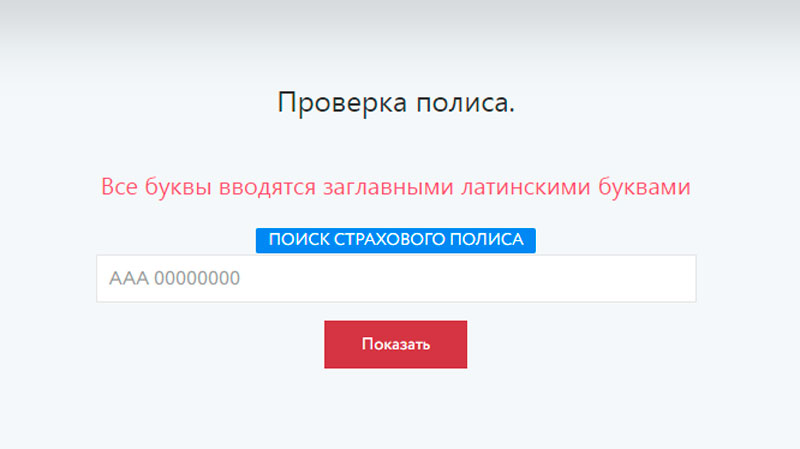 Центробанк запустил сервис онлайн-проверки статуса полиса ОСАГО
