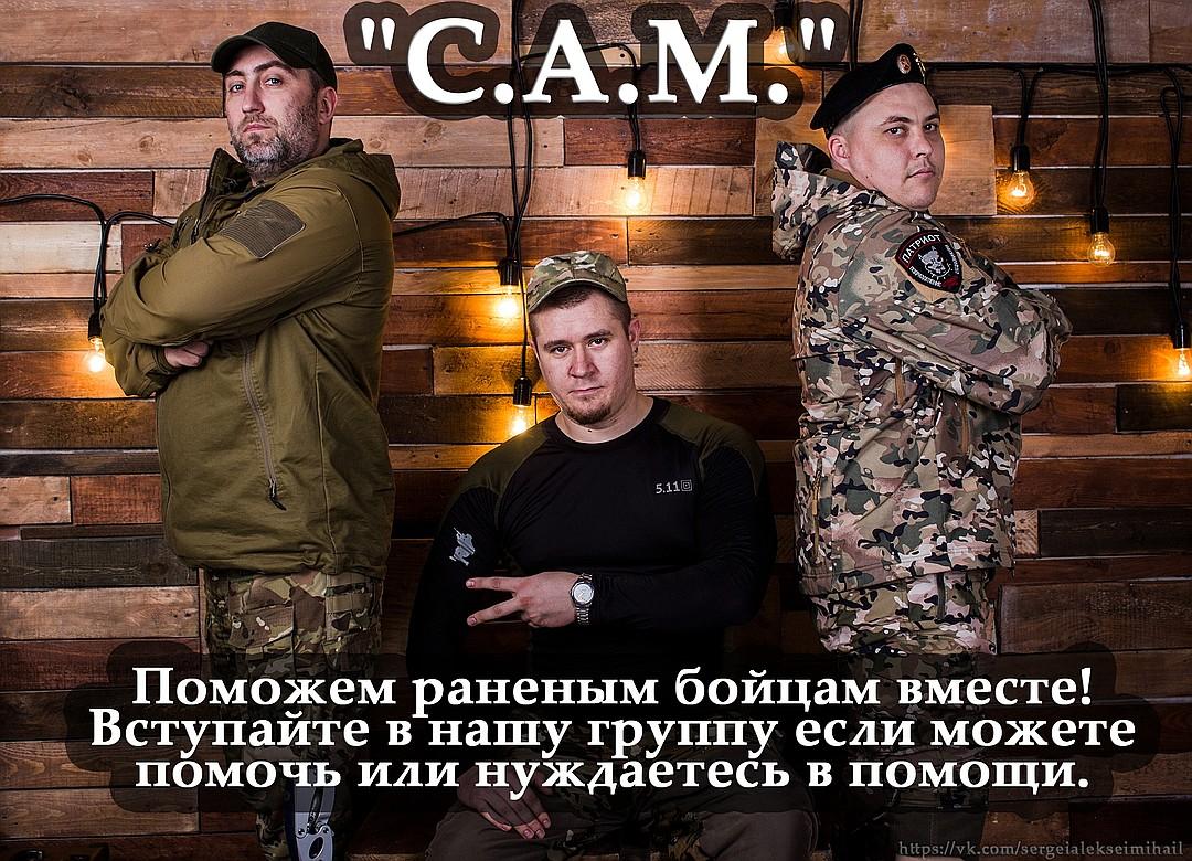 Бойцы ДНР не ждут милостей от чиновников и помогают себе САМи. Видео