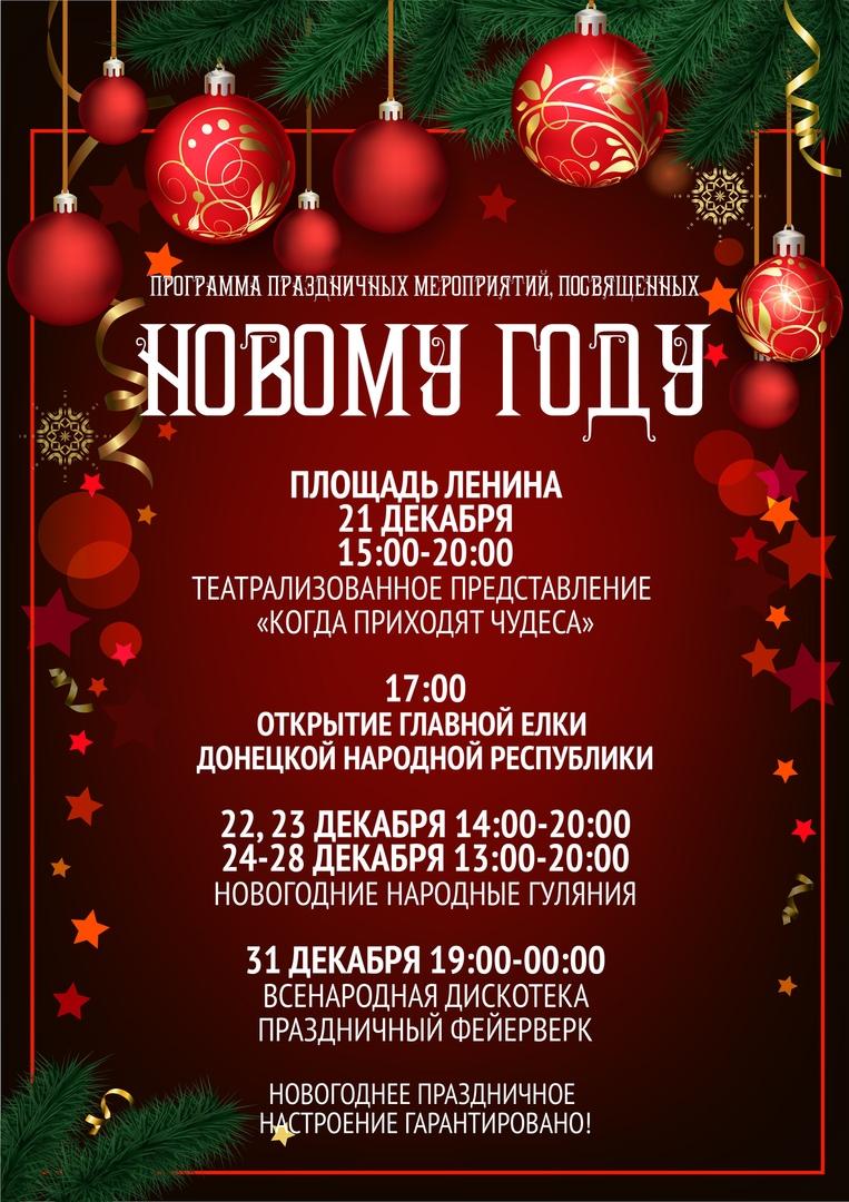 Русский самовар, дискотеки и фейерверк. Программа праздничных мероприятий на Новый год и Рождество-2018 в Донецке