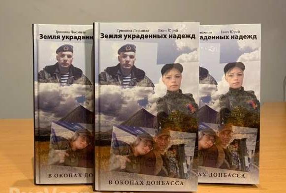 В Москве презентовали сборник мемуаров участников войны на Донбассе. Фото