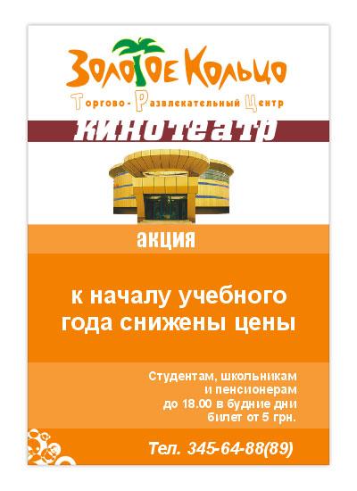 Создание и разработка сайта Донецк - Кинокомплекс