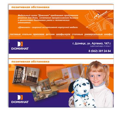 Создание и разработка сайта Донецк - Доминат