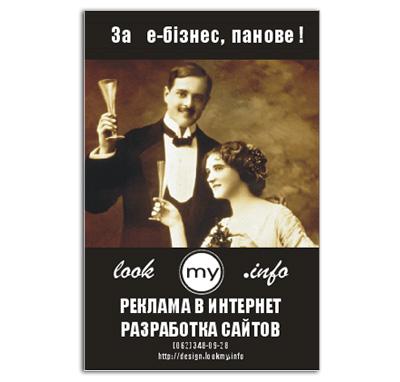 Создание и разработка сайта Донецк - Ситилайт LookMy.info