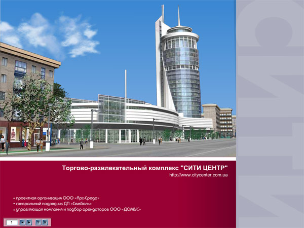 Создание и разработка сайта Донецк - CD-презентация комплекса СитиЦентр