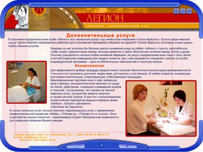 Создание и разработка сайта Донецк - Легион