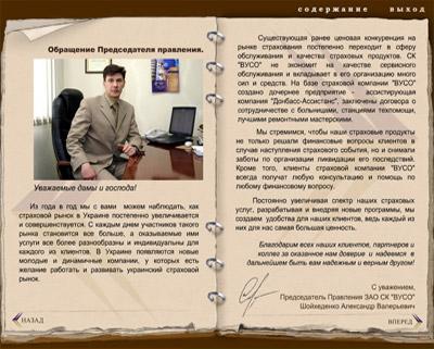 Создание и разработка сайта Донецк - Презентация СК Вусо
