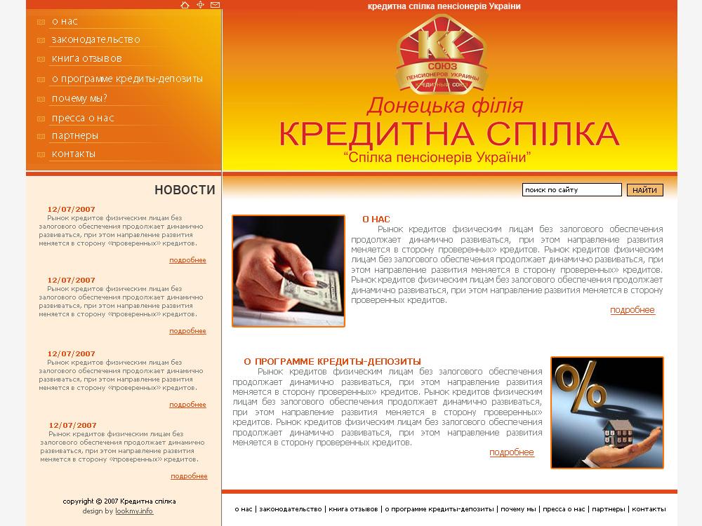 Кредитный союз пенсионеров Украины