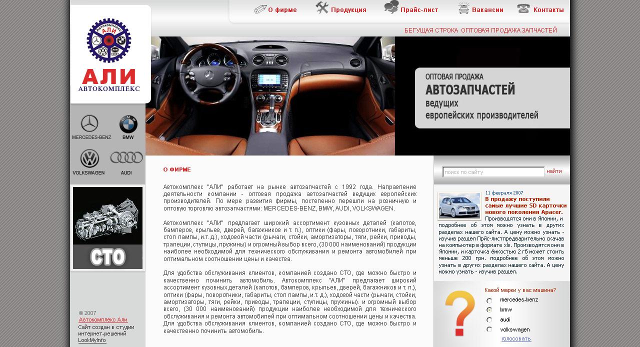 Создание и разработка сайта Донецк - Автокомплекс