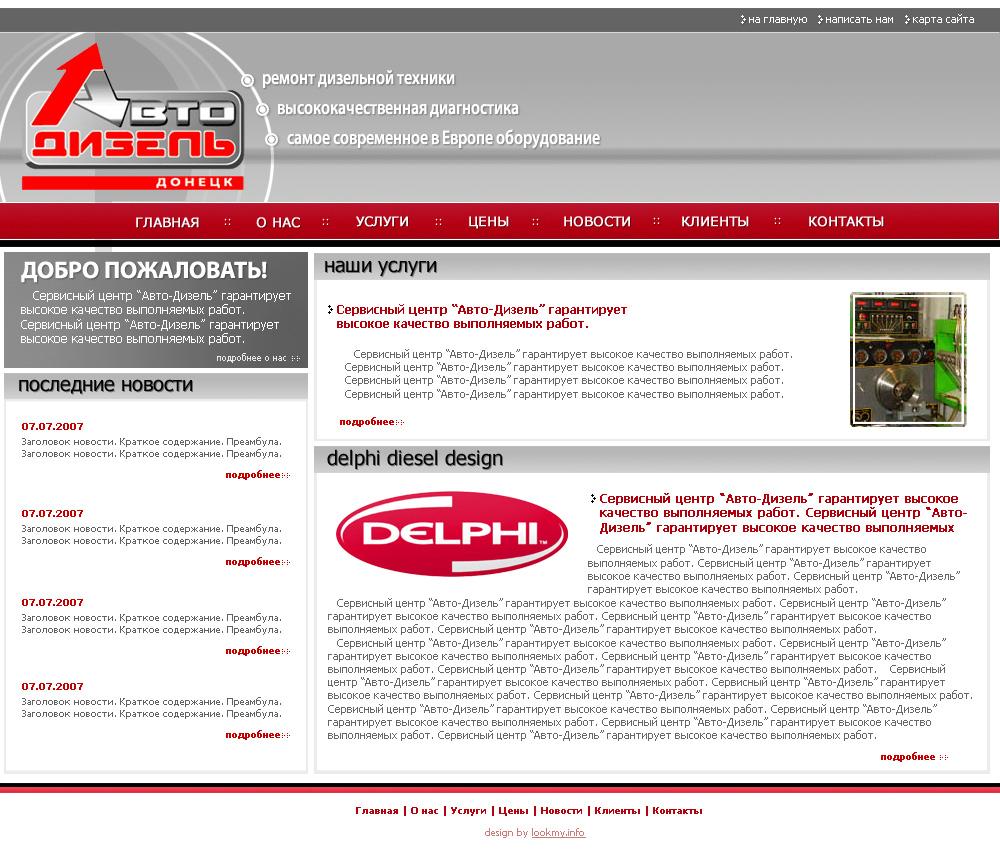 Создание и разработка сайта Донецк - СТО «Авто-Дизель»