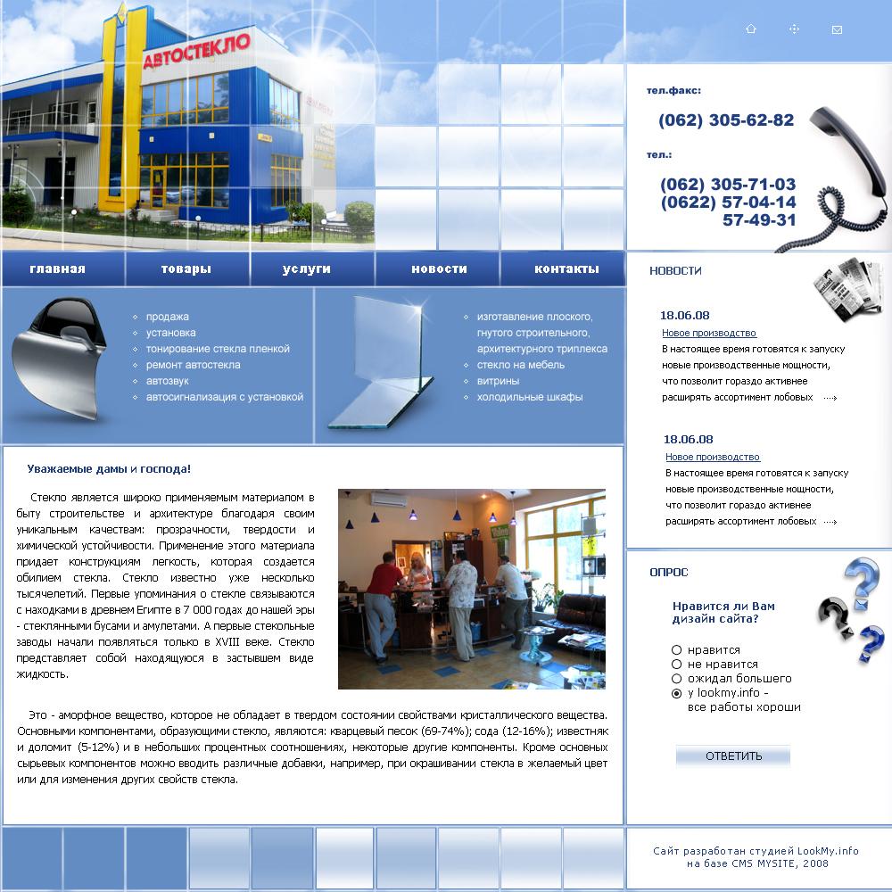Создание и разработка сайта Донецк - Автостекло