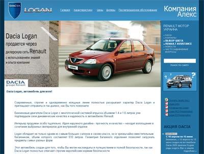 Создание и разработка сайта Донецк - Dacia Logan