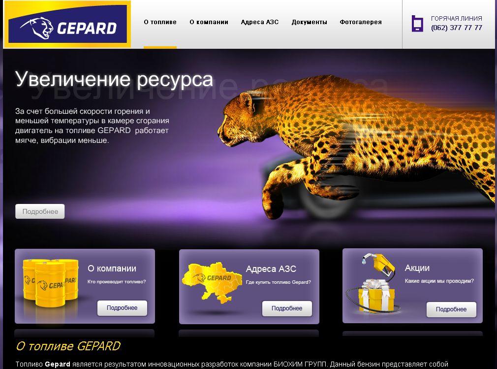 Создание и разработка сайта Донецк - Бензин ТМ Гепард