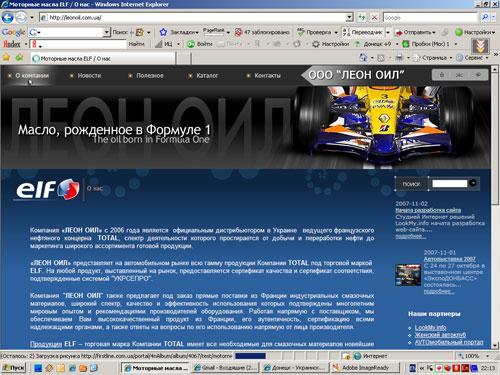 Создание и разработка сайта Донецк - Моторные масла ELF / Донецк